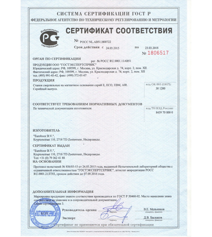 Сверлильный станок на магнитной подушке EUROBOOR ECO.100/4